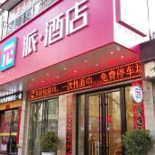 派酒店(西安太白南路地鐵站店)(原憩園快捷酒店)