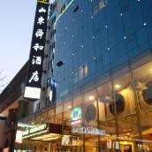 山東舜和酒店(泉城廣場店)