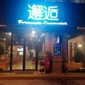 邂逅國際青年旅舍(青島火車站店)