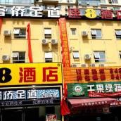 速8酒店(北京天通苑清華長庚醫院店)