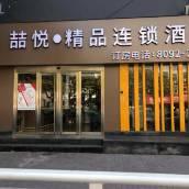 喆悅精品連鎖酒店(青島李村步行街店)