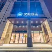 漢庭酒店(上海臨港滴水湖店)