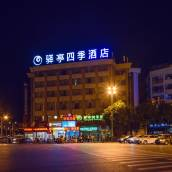 驛亭四季酒店(上海三林店)