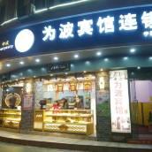 上海為波賓館