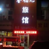 青島金銘記旅館