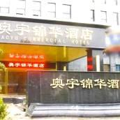北京奧宇錦華酒店(原奧宇會議中心)