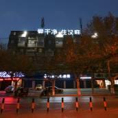漢庭酒店(西安城西客運站店)