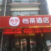 怡萊酒店(蘇州唯亭財富中心店)