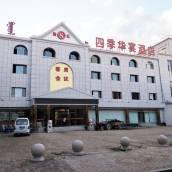 四季華宴酒店(武川店)