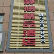 蘭州榆中靜瀾精品酒店(夏官營店)