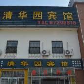 清華園賓館(膠州福州南路店)