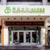 蘋果之歌設計師酒店(西安交大店)