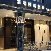 高雄雲端精緻旅館