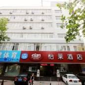 怡萊酒店(青島德國風情街上海路店)(原上海路店)