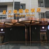 北京星天地國際酒店