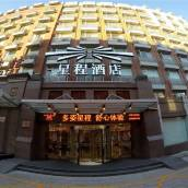 星程酒店(北京馬甸橋店)(原八閩賓館閩京招待所)