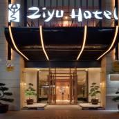 成都子語酒店