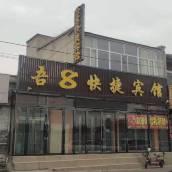 渾源吾8快捷賓館