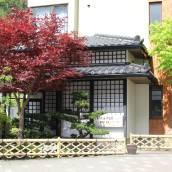 花中庭花屋日式旅館