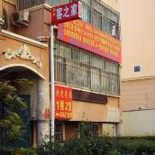 青島客之家商務賓館