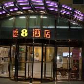 速8酒店(北京朝陽北路黃渠地鐵站店)