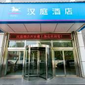 漢庭酒店(西安建工路機場大巴店)