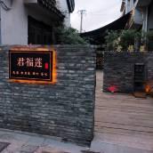 上海君福蓮民宿