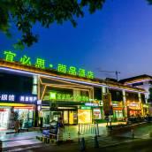 宜必思尚品酒店(西安大興東路店)