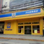 7天連鎖酒店(西安西京醫院通化門地鐵站店)