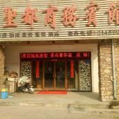 泗水聖都商務賓館
