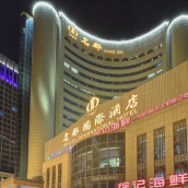 西安名都國際酒店