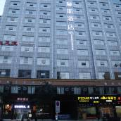 慕斯酒店(懷化迎豐店)(原文華大酒店)