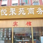 青島悅聚苑商務賓館
