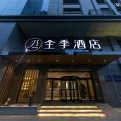 全季酒店(西安鐘樓省政府店)(原鐘樓新城廣場店)