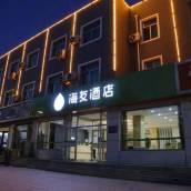 海友酒店(肅寧汽車站店)