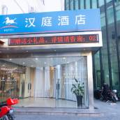 漢庭酒店(上海北外灘寧國路地鐵站店)