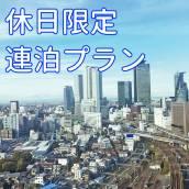 Atinn Hotel Nagoya (Opening ...