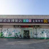易佰連鎖旅店(上海臨港大學城店)