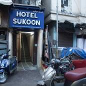 蘇庫恩酒店