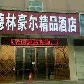 德林豪爾精品酒店(西安太華路店)