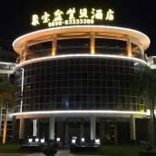 文昌聚寶盆紫貝酒店