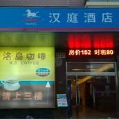 漢庭酒店(上海金橋國際廣場店)