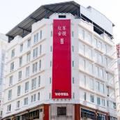 高雄紅舍客棧旅店