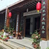 蘇州嵐庭悅湖民宿(原宜室宜家嵐庭居)