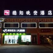 皓陽晚安酒店(北京天安門店)