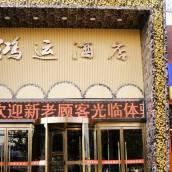 北京潤鴻運酒店