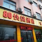 西安80快捷酒店