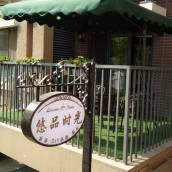 悠品時光酒店公寓(北京良鄉大學城店)