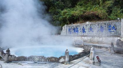 腾冲热海温泉景区 (2).jpg