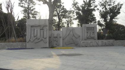 公园入口.jpg